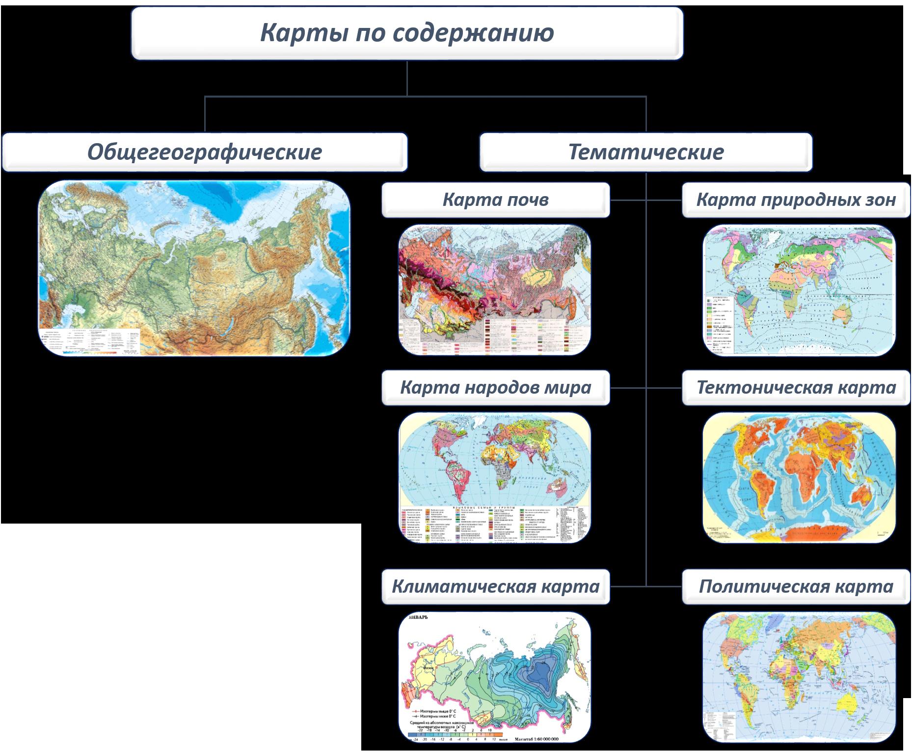 Интернет Магазин Географических Карт