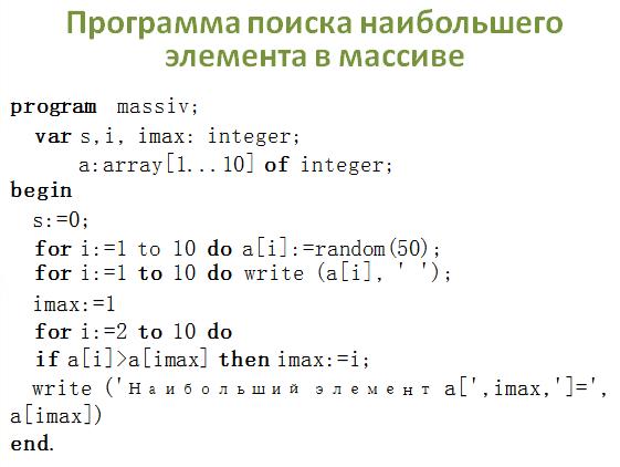 Решение задач по одномерный массив арифметические задачи для начальной школы с решением