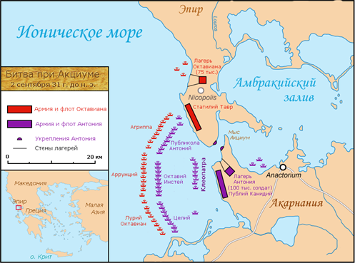 Actium_battle_map-ru.png